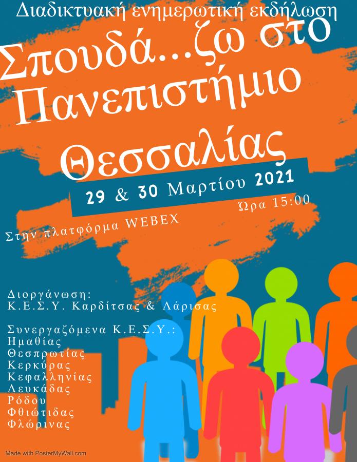 Σπουδά …Ζω στο Πανεπιστήμιο Θεσσαλίας!